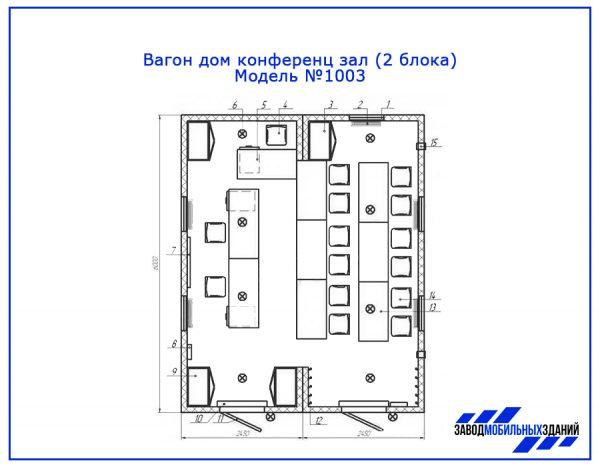 Вагон дом 1003