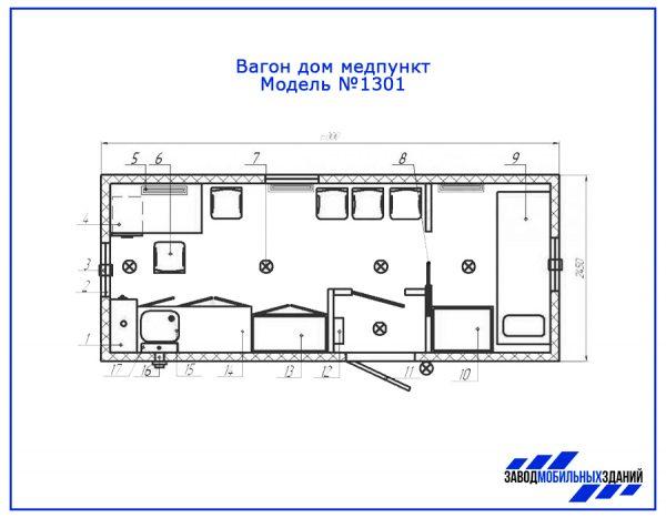 Вагон дом 1301